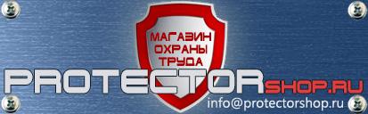 магазин охраны труда Протекторшоп в Брянске